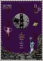第9回 大阪大学・大阪音楽大学ジョイント企画「月と音楽」