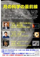 日本惑星科学会 公開講演会 「月の科学の最前線」