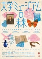 大阪大学21世紀懐徳堂シンポジウム 第2回「大学ミュージアムの未来〜ミュージアムピースを利用した大学の「コトづくり」」
