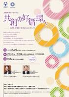 大阪大学シンポジウム「共創の好循環へー女性が輝く関西をめざして」