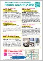 「かわいい」の科学  -実験心理学で探る心の世界-(Handai-Asahi中之島塾)