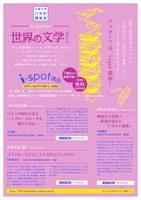 ブラジル・モデルニズモ文学とサンパウロ(大阪大学21世紀懐徳堂i-spot講座)