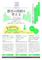 何が都市の盛衰を決めるのか(大阪大学21世紀懐徳堂i-spot講座)