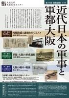 第11回適塾講座「近代日本の軍事と軍都・大阪」