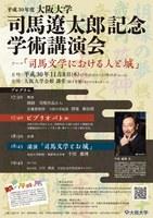 平成30年度大阪大学司馬遼太郎記念学術講演会