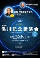 第34回 湯川記念講演会