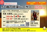 光島太郎 講演 51歳の砂漠レーサー ~その一歩があなたを変える~
