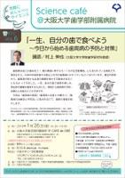 Science café@大阪大学歯学部附属病院vol.6 「一生、自分の歯で食べよう 〜今日から始める歯周病の予防と対策」