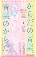 第10回 大阪大学・大阪音楽大学ジョイント企画「からだの音楽、音楽のからだ」