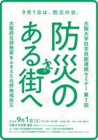 大阪大学社学共創連続セミナー第1回「防災のある街へ 大阪府北部地震をふまえた北摂地域防災」