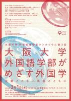 大阪大学21世紀懐徳堂シンポジウム 第3回「大阪大学外国語学部がめざす外国学〜言葉とともに、箕面とともに」