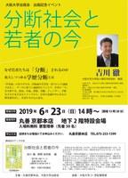 大阪大学出版会 出版記念イベント「分断社会と若者の今」