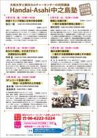 米国トランプ政権と日本の安全保障(Handai-Asahi中之島塾)