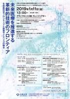 先導的学際研究機構 シンポジウム「未来医療を推進する革新的技術のフロンティア」