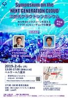大阪大学主催 次世代クラウドシンポジウム