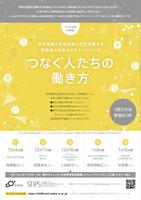 STiPS Handai研究会 第43回  つなぐ人たちの働き方シリーズ #4 和田濵 裕之さん(京都大学iPS細胞研究所)