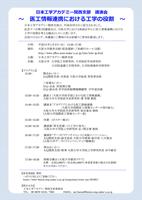 日本工学アカデミー関西支部主催講演会 ~医工情報連携における工学の役割~