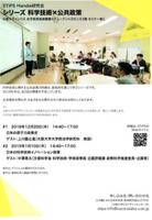 STiPS Handai研究会 第46回 シリーズ 科学技術×公共政策 #2 日本の科学技術イノベーション政策(中澤恵太さん)