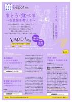 食と健康のフィールド栄養学 ―ヒマラヤ高地の研究から(大阪大学21世紀懐徳堂i-spot講座)