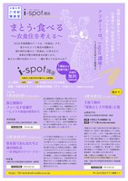 美を競うおんなたちと身分制社会―18世紀のマドリードで―(大阪大学21世紀懐徳堂i-spot講座)