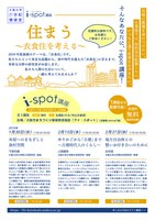 舟屋へのまなざしと漁村空間(大阪大学21世紀懐徳堂i-spot講座)