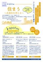 地方自治体との賢いお付き合いのために(大阪大学21世紀懐徳堂i-spot講座)