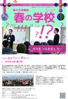 阪大・生命機能・春の学校2019 (3月7〜8日) のご案内 (対象:大学生)