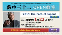 元外務省事務次官 薮中三十二特任教授 公開講座「2019 The Path of Japan」