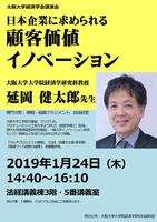 大阪大学経済学会講演会「日本企業に求められる顧客価値イノベーション」