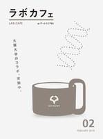 ミュージックカフェ「さーし!な魅力 ~高昌帥と辿る吹奏楽の変遷~」