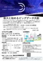データビリティフロンティア機構 シンポジウム「阪大と始めるビッグデータ共創」