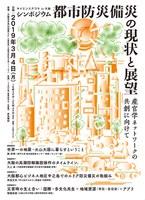サイエンスアゴラin大阪 都市防災備災の現状と展望 〜産官学ネットワークの共創に向けて〜