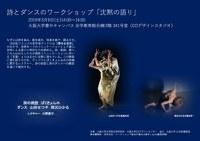 詩とダンスのワークショップ「沈黙の語り」