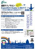 Expo 2025 Osaka に向けて!-Society 5.0実現に向けた未来社会のデザイン-