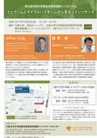 第3回大阪大学双生児研究国際シンポジウム〜エピゲノムとマイクロバイオームから見るツインリサーチ〜