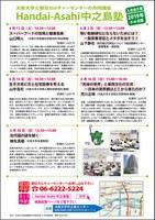 「死後の世界」と東西文化の交流-日本の冥界観はどこから来たのか?(Handai-Asahi中之島塾)
