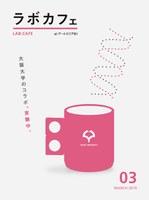 ラボカフェスペシャル featuring クリエイティブ・アイランド・ラボ 中之島 10 「中之島リサーチプログラム:野口里佳」
