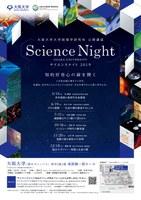 大阪大学大学院理学研究科公開講座 サイエンスナイト2019