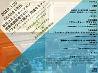 「『防災コミュニケーション』未来共創思考サロン 交流セミナー2019:防災・減災コミュニケーションにおけるフューチャー・デザインの可能性」