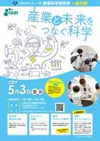 大阪大学 いちょう祭 産業科学研究所一般公開 「産業と未来をつなぐ科学」