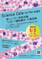 """サイエンスカフェ・オンザエッジ@いちょう祭「新しいガン免疫治療""""CAR-T細胞療法""""の最前線 」"""