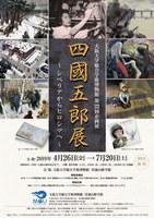 大阪大学総合学術博物館 第22回企画展「四國五郎展 ~シベリアからヒロシマへ~」