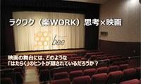 COデザインセンター × 株式会社オカムラ ラクワク(楽WORK)思考×映画『川の底からこんにちは』 映画の舞台には、どのような「はたらく」のヒントが隠されているだろうか?