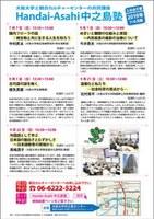 外国語として学ぶ日本語の面白さとむずかしさ  ~日本語教育の現場から(Handai-Asahi中之島塾)