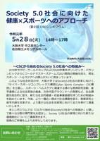 Society 5.0社会に向けた  健康×スポーツへのアプローチ (第2回 CSCシンポジウム)