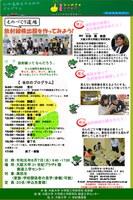 ひらめき☆ときめきサイエンス 「ものづくり道場:放射線検出器を作ってみよう!」