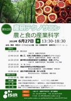第92回産研テクノサロン「農と食の産業科学」