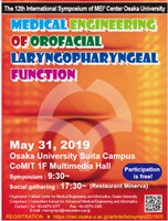 The 12th MEI Center International Symposium 「Medical Engineering of Orofacial Laryngopharyngeal Function」邦題:「口腔咽喉頭顔面機能の医工学」
