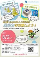 夏休みおもしろ理科実験 大阪大学大学院工学研究科技術部 社会貢献プログラム「風の力を利用しよう!」