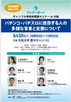 ギャンブル等依存問題セミナーin大阪「パチンコ・パチスロに依存する人の多様な背景と支援について」